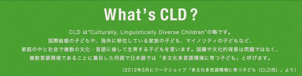 What's CLD?